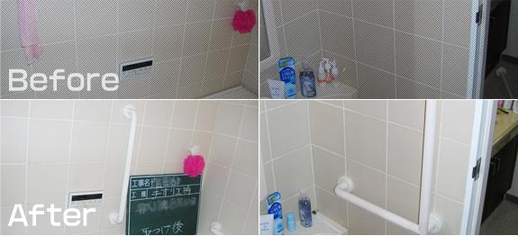 浴室の手摺