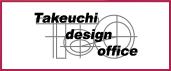 武内デザインオフィス